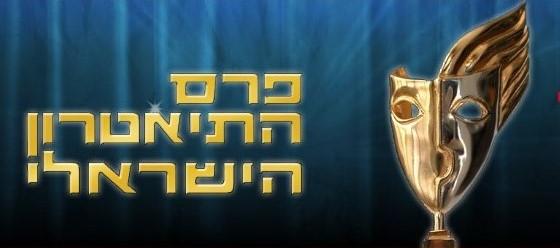 לוגו פרס התיאטרון