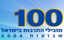 מובילי התרבות בישראל 2004