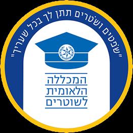 לוגו - המכללה הלאומית לשוטרים