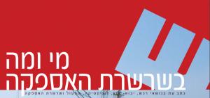 מי ומה בשרשרת האספקה לוגו אדום